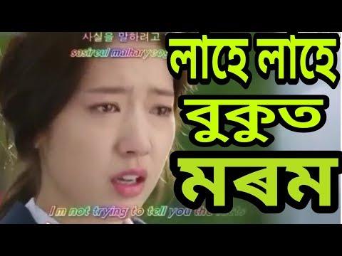 Lahe lahe bukut morom | Korean version | Achurja borpatra | assamese new video | ASSAMESE CHANNEL