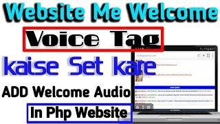 موقع لي أن أرحب صوتي Kaise مجموعة Kare | سوراج التكنولوجيا قبل الميلاد