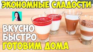 ОБАЛДЕННО ВКУСНАЯ ПАНАКОТА: сливочная и шоколадная ♥ Рецепты #3 ♥ Анастасия Латышева