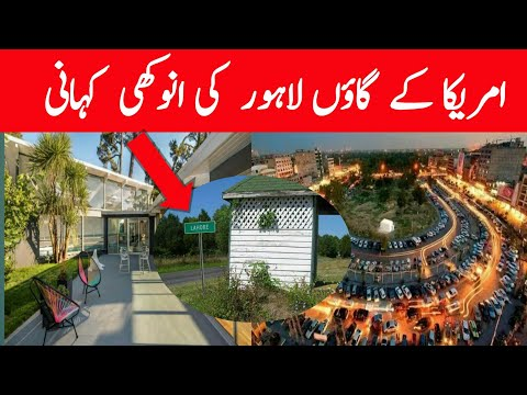 USA Lahore - Lahore in USA Virginia - USA Lahore village - lahore in usa - lahore usa - lahore