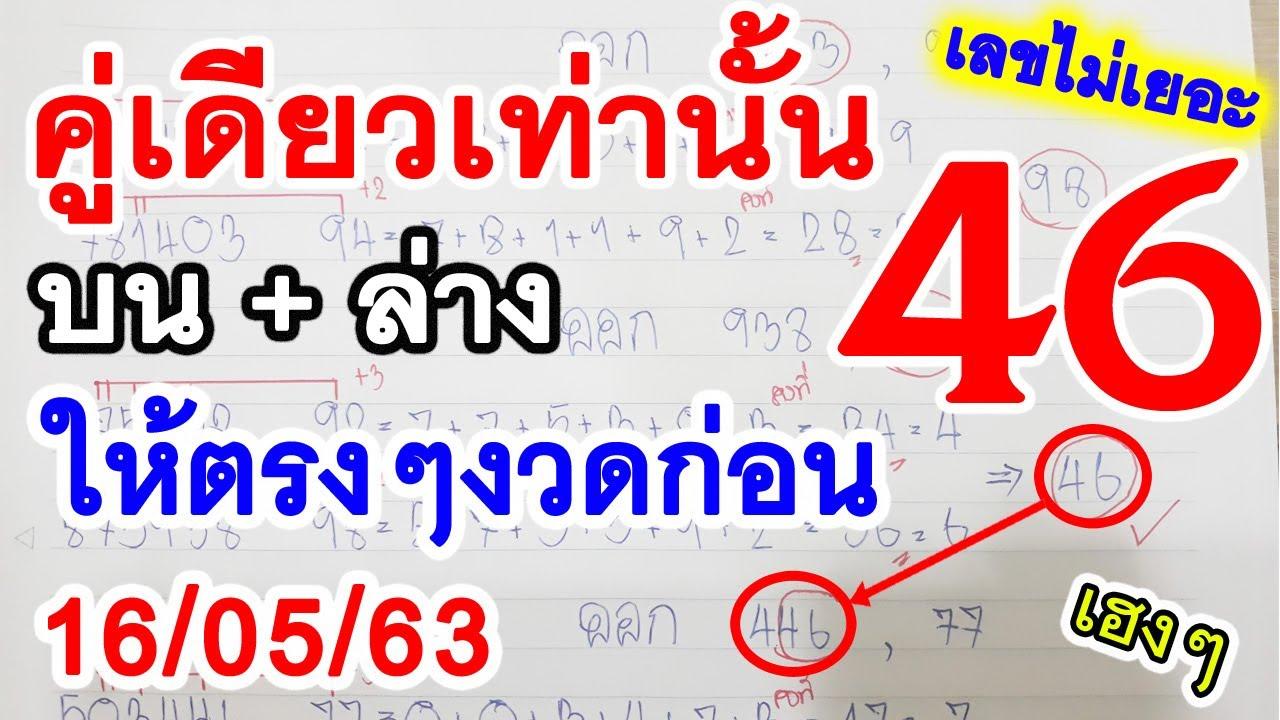 เลขเด็ด lบน+ล่างไม่ต้องกลับเข้าตรงๆ 46 งวดที่แล้วl คู่เดียวเท่านั้น 16/5/63 หวยแม่นเลขเด็ดงวดนี้