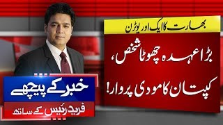 'Small men occupying big offices'   Khabar K Pechay with Fareed Rais   24 Sep 2018 Part 1