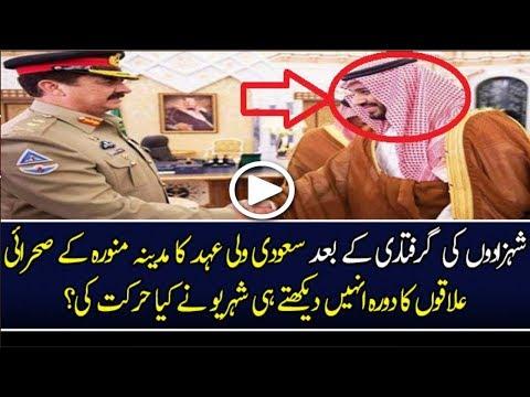 What Saudi Citizens Did With Muhammad Bin Salman ?