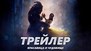 Красавица и чудовище - Трейлер на Русском   2017   2160p