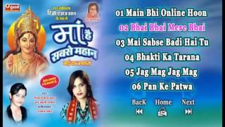 Maa Hai Sabse Mahan   Jukebox  Hindi Devotional Song  Singer   Riza ajaz Khan   Bali Thakre