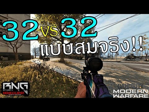 โหมด 32 VS 32 แบบสมจริง !!!  | Call of Duty: Modern Warfare