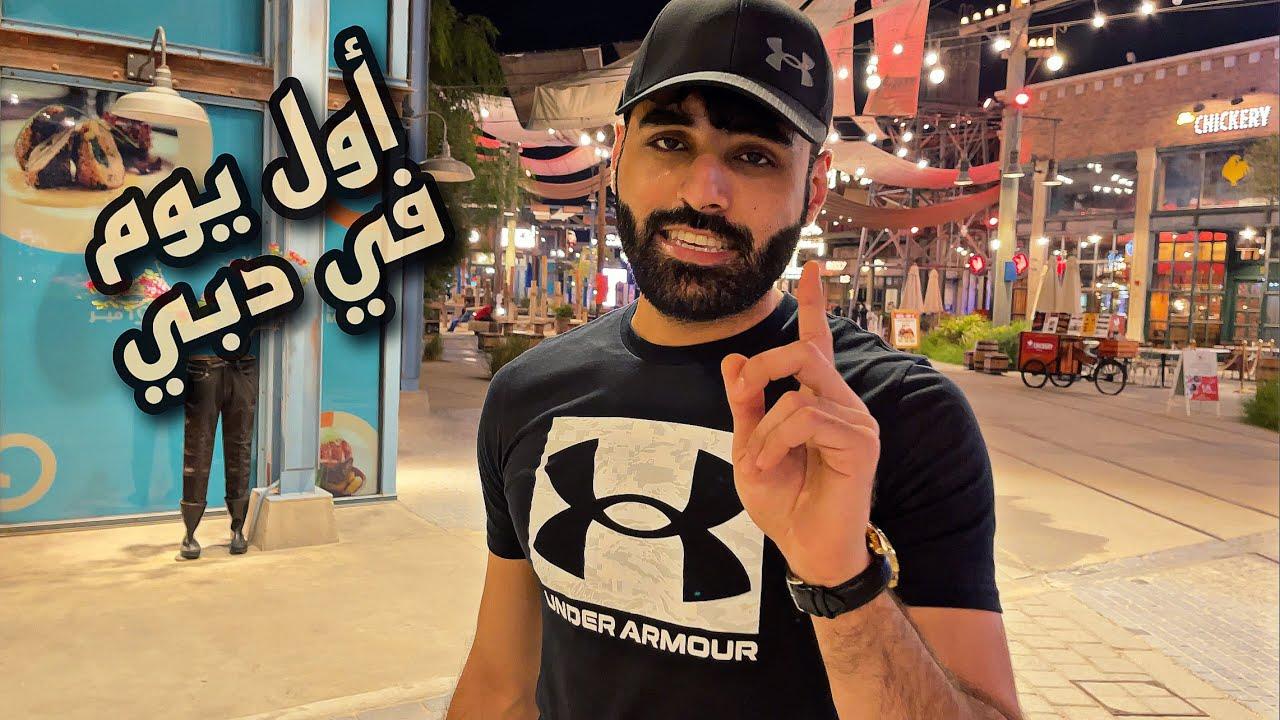 رسالة الى جيسي ✉️ | فلوق السفر الى دبي 🔥