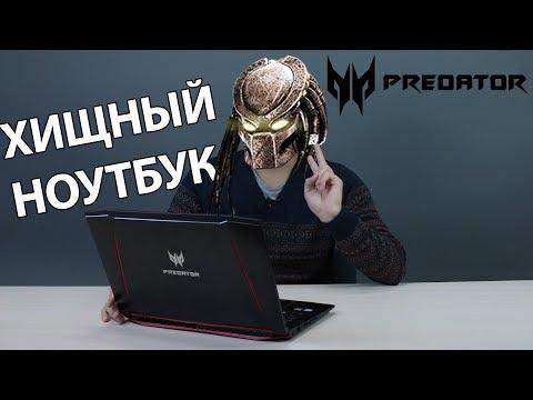 """""""Хищный"""" ноутбук ACER PREDATOR HELIOS 300"""