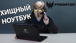 'Хищный' ноутбук ACER PREDATOR HELIOS 300