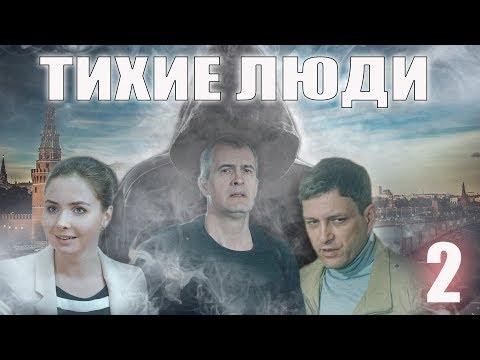 Тихие люди - 2 серия. Премьера HD (2017)