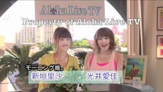 Aloha Live TV Promo Morning Musume Niigaki Risa & Mitsui Aika モー...