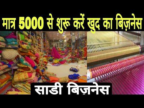साड़ी का बिज़नेस शुरु करें मात्र 5000 से || Surat Saree Business || Surat Textile Market