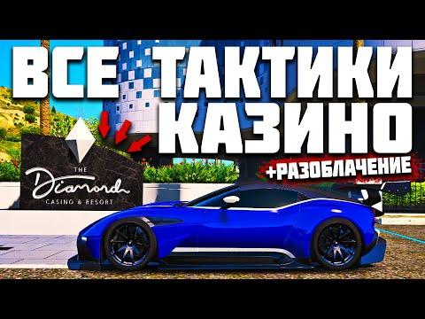 РАБОЧИЕ ТАКТИКИ В КАЗИНО GTA 5 RP И ИХ РАЗОБЛАЧЕНИЕ В DOWNTOWN/STRAWBERRY/VINEWOOD/SUNRISE