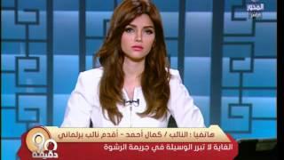 فيديو ـ نائب برلماني: يجب على البرلمان سن تشريعات تحارب الرشوة