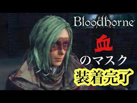 #4 [ブラッドボーン] 初心者♪目標・ロックオン忘れない☆[Bloodborne] 女性低音ボイス、さらりんのゲーム実況生放送