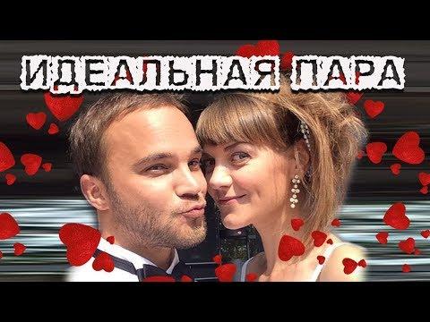 Идеальная пара - Идеалан пар(2014) Руски филм са преводом