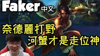 [Faker 中文] 豹女打野!其實河蟹才是走位之神啦XD -LoL英雄聯盟