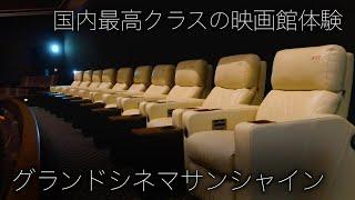 国内最高クラスの映画館体験 | グランドシネマサンシャイン