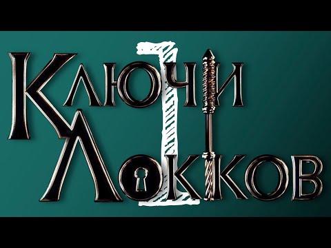 КЛЮЧИ ЛОККОВ   LOCKE AND KEY   1 ЧАСТЬ