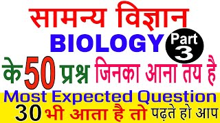 Railway General Science Previous year Important Question PART- 3 पक्का आएगा ये प्रश्न Target 45/50