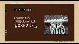 마크라메 기본매듭 - 감아매기매듭
