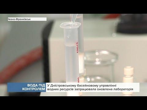 Канал 402: У Дністровському басейновому управлінні водних ресурсів запрацювала оновлена лабораторія