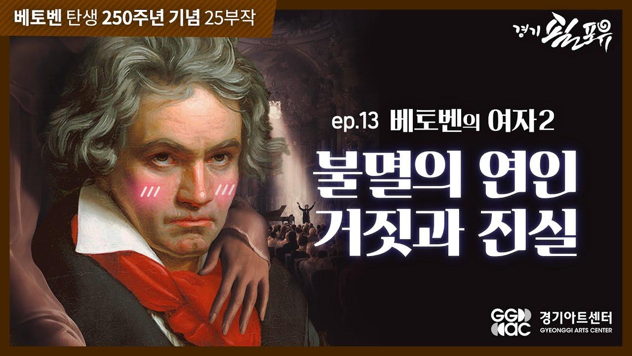 베토벤 25부작 _ 13화 불멸의 연인 거짓과 진실편