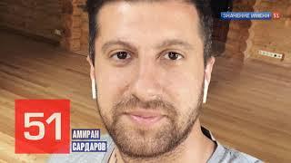 Амиран Сардаров Интересные факты кто такой? Значение имени  #amiran495 #дневникхача