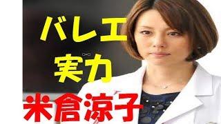 酔って米倉涼子にバレエを躍らせる」女優・小泉今日子 https://www.exci...