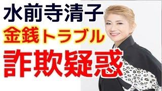 【水前寺清子】詐欺だと言われてもしょうがない?! ☆チャンネル登録、...