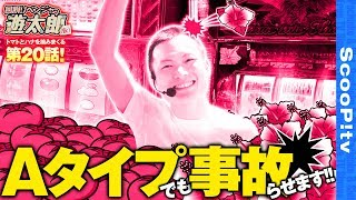 回胴リベンジャー遊太郎 vol.20
