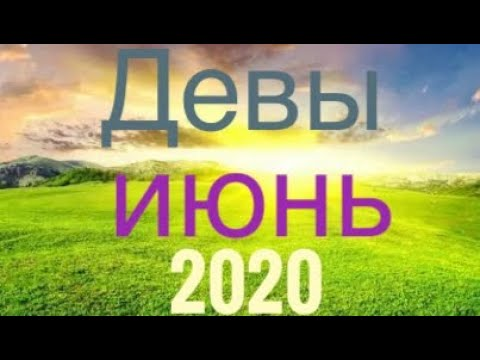 ДЕВЫ ♍️ ТАРО ПРОГНОЗ НА ИЮНЬ 2020 ОТ SANA TAROT