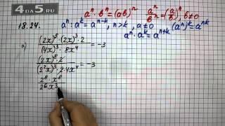 Упражнение 18.24. Вариант А. Алгебра 7 класс Мордкович А.Г.