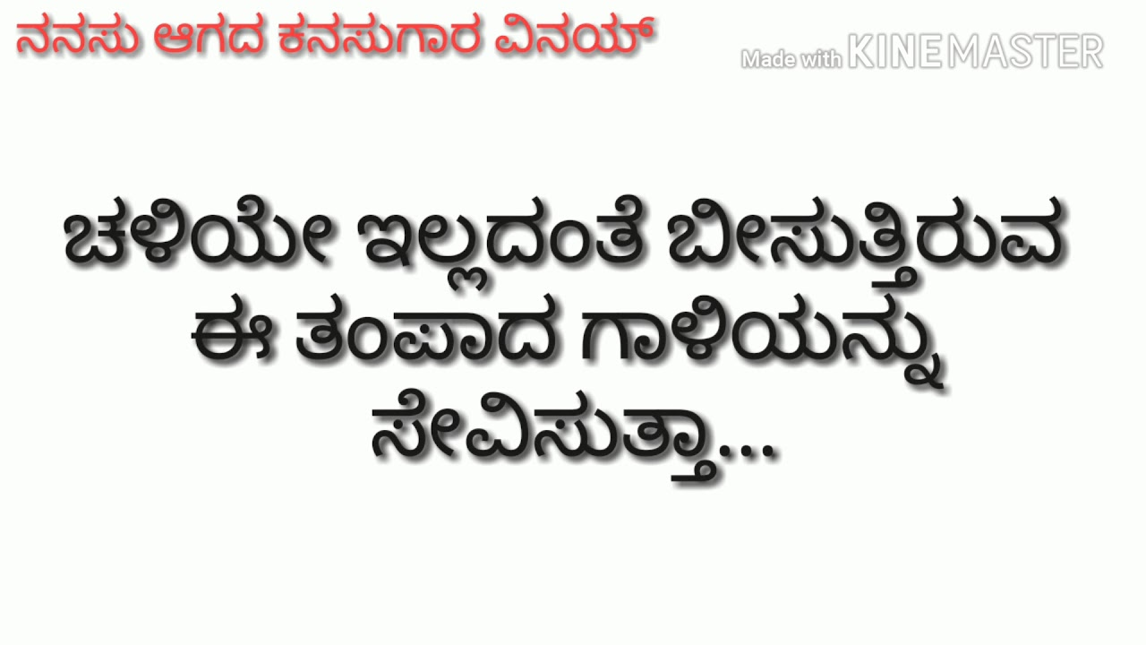 Love letter in kannada only for lovers youtube love letter in kannada only for lovers altavistaventures Choice Image