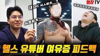 의사가 본 운동 유튜버 '여유증' 피드백 | 그의 핑두…