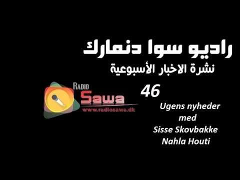 أخبار الأسبوع Ugens nyheder 46
