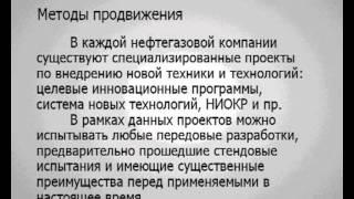 Телеметрическая система для бурения скважин(Владислав Синица (Самара), 2011-12-26T15:47:37.000Z)