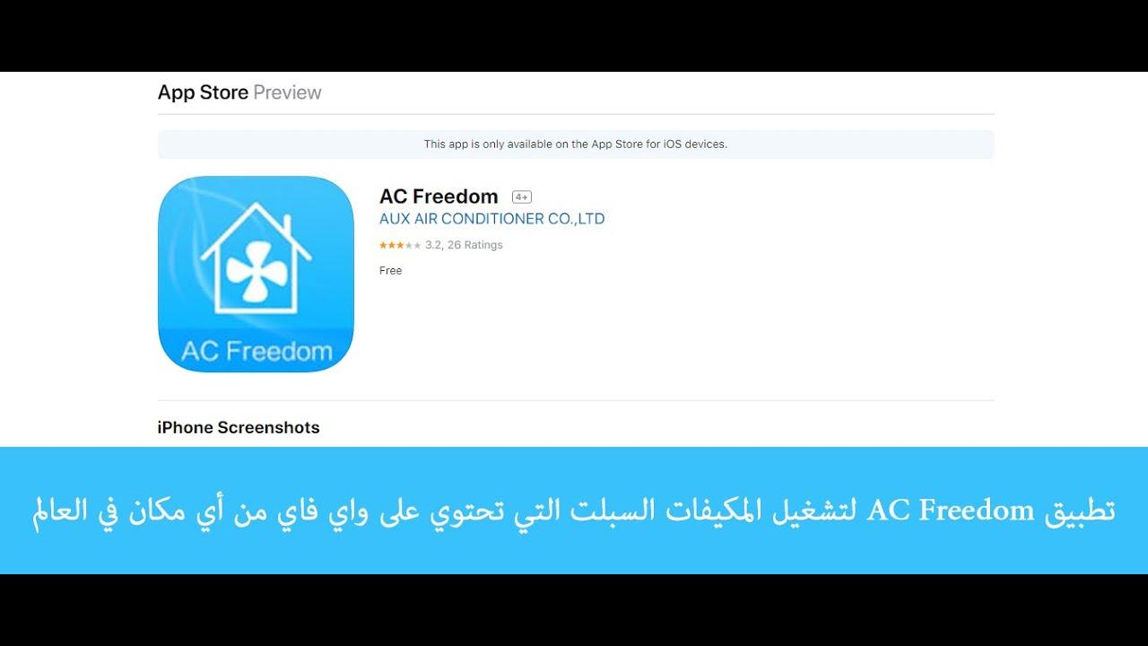 تطبيق Ac Freedom لتشغيل المكيفات السبلت التي تحتوي على واي فاي من أي مكان في العالم Youtube
