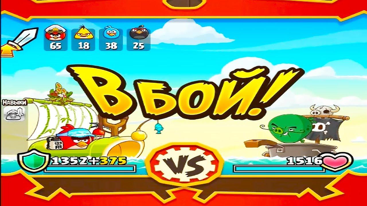 Angry Birds Fight Возрождение... Прохождение миссии и прокачка птиц! passage of the mission!