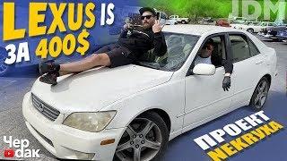 Купили Lexus за 25000 руб  под JDM / Нашли брошенный Эскалейд в индейской резервации.