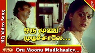Amman Kovil Kizhakale Tamil Movie Songs | Oru Moonu Mudichala Video Song | Vijayakanth | Ilayaraja