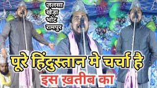 Download lagu पूरा हिंदुस्तान दिवाना है इस ख़तीब का Maulana Zikrullah Makki 3 March Jalsa kheda Bhot Rampur Up