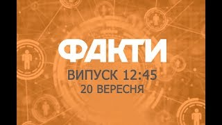 Факты ICTV - Выпуск 12:45 (20.09.2018)