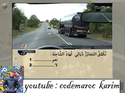 code de la route maroc karim 2017 serie 30 youtube. Black Bedroom Furniture Sets. Home Design Ideas