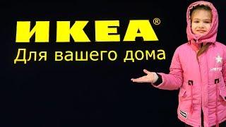 -8000р на Кухню и Детскую комнату ПОКУПКИ ИКЕА обзор полочек Акции Скидки