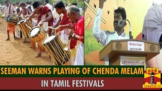 "Seeman Warns ""Playing Of Chenda Melam In Tamil Festivals"" - Thanthi TV"