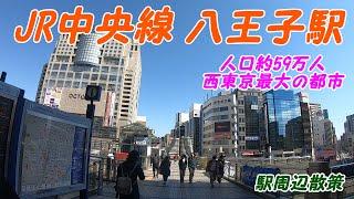 JR中央線、八王子駅周辺を散策!(Japan Walking around Hachioji Station)