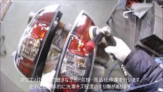 安心品質 部品代節約 自動車中古部品 鶴岡 トヨタパッソ 左右テールランプセットの磨き点検 コイト製