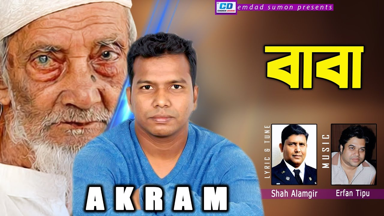 Baba Akram Shah Alamgir Erfan Tipu Heart Touching Song Bangla New Song 2020 mp3