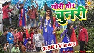 गोरी तोरी चुनरी बा लाल लाल रे Gori Tori Chunri Ba Lal Lal Re Bhojpuri 💝💘New Song